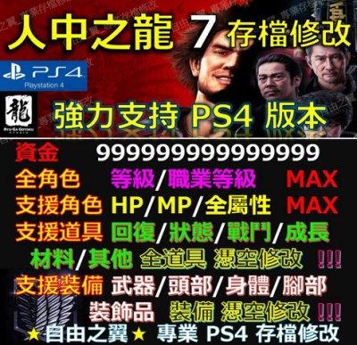 【PS4】人中之龍7 存檔 修改 金手指 光與闇的去向Save Wizard Steam Cyber 人中之龍7
