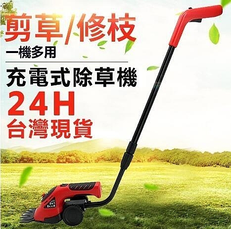 電動割草機充電式除草機多功能剪草剪刀家用小型剪枝機綠籬修枝剪 微愛家居