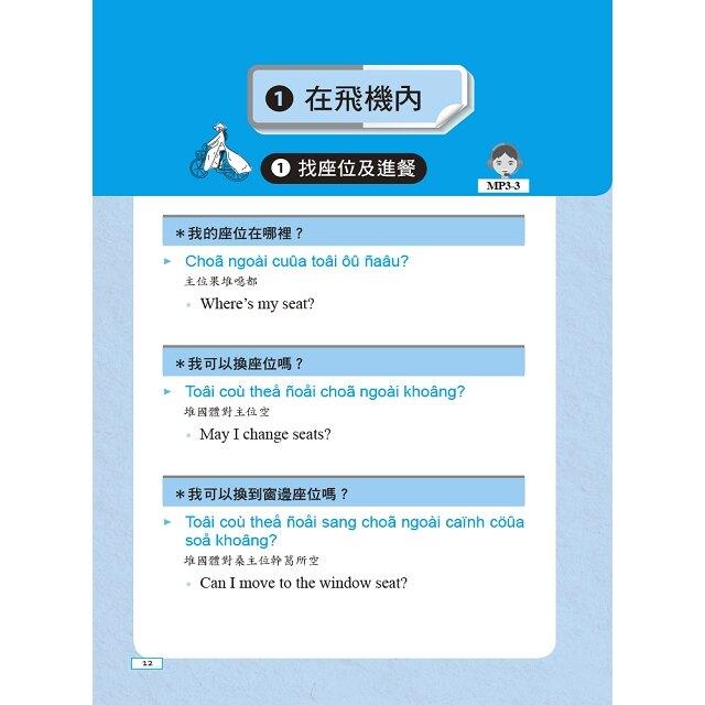 1秒開口說:我的第一本越南語會話(附MP3 + 越南語發音記憶表)