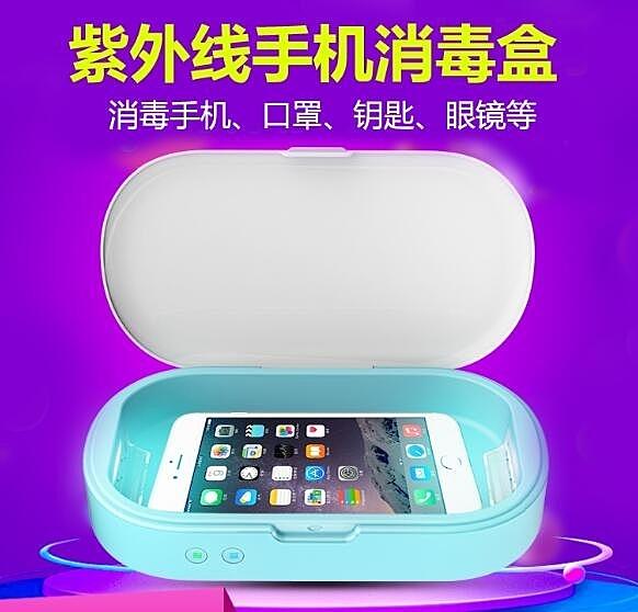 現貨 紫外線殺菌消毒盒消毒機滅毒盒消毒盒手機消毒器口罩消毒機眼鏡首飾UV燈【618店長推薦】
