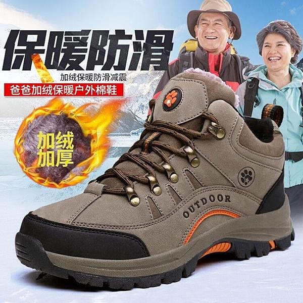 登山鞋 冬季老人棉鞋保暖加厚爸爸戶外雪地靴防滑軟底中老年運動鞋男 麗人印象 免運