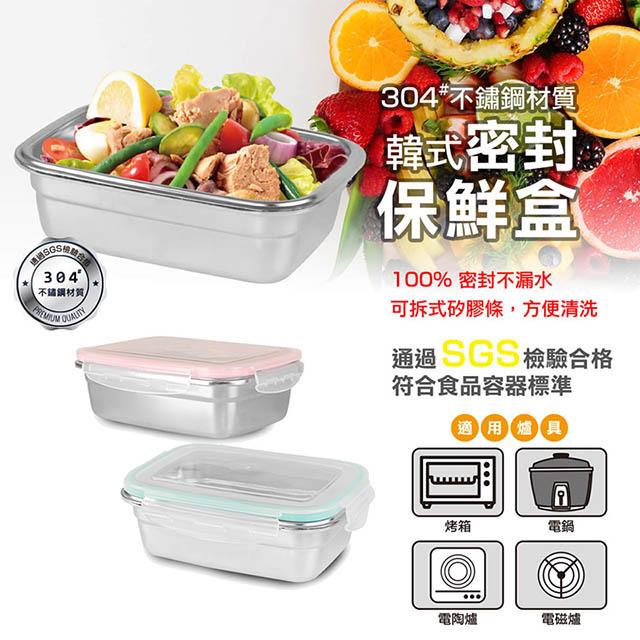 丹露 韓式304不鏽鋼密封保鮮盒900ml一入 SSC-900 免運