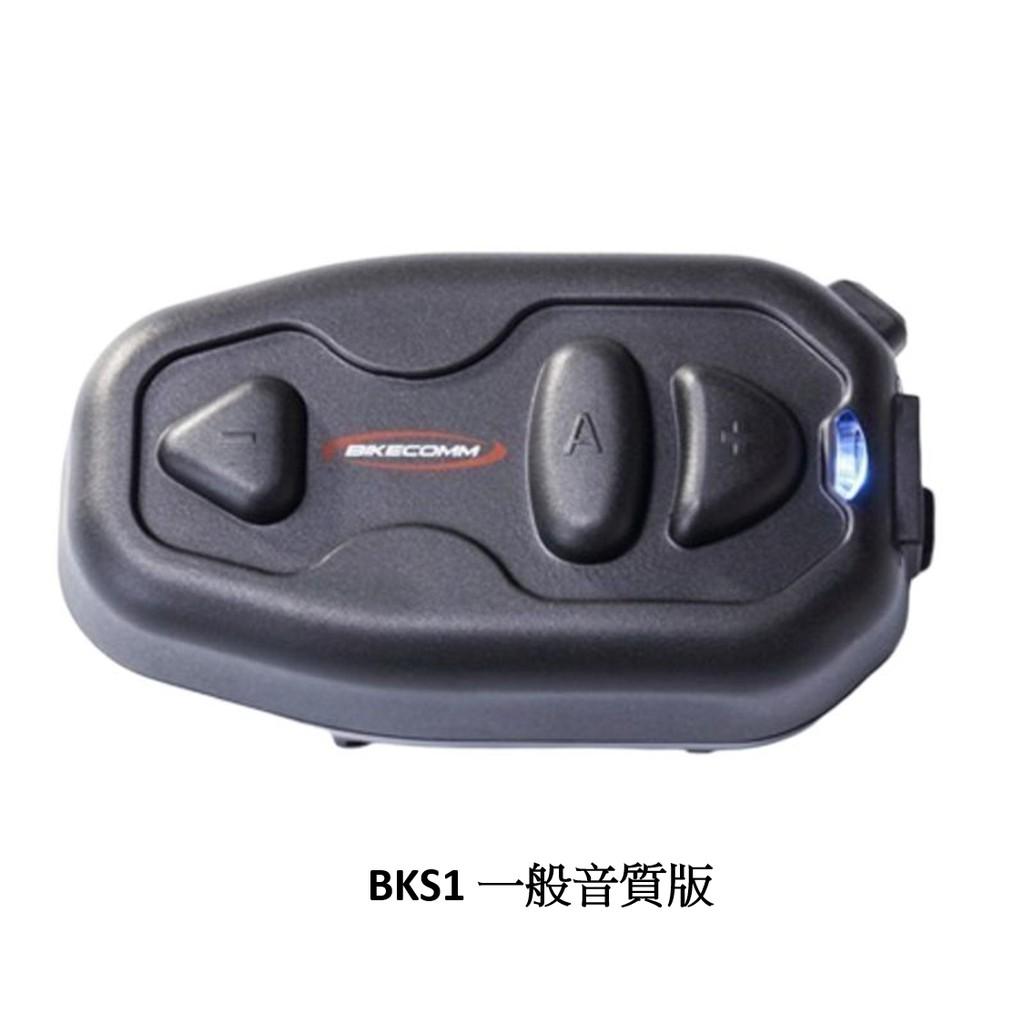 BIKECOMM騎士通 BK-S1/BKS1 藍芽耳機 一般音質《送280購物金》