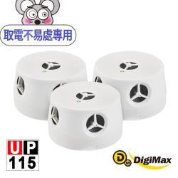 DigiMax★UP-115『五雷轟鼠』五喇叭電池式超音波驅鼠蟲器-3入組