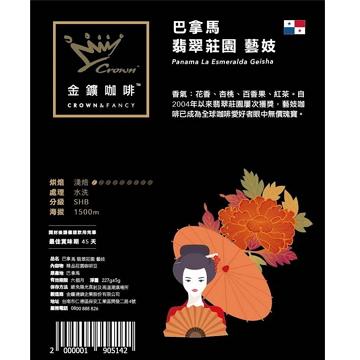 (專案)金鑛高規精品咖啡-藝伎-2+1包(共3包)(DAZ00003)
