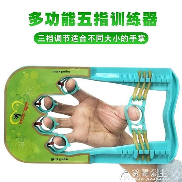 握力器-五指器手部腕力訓練手指靈活鍛練手掌力度握力器家用健身器材 花間公主