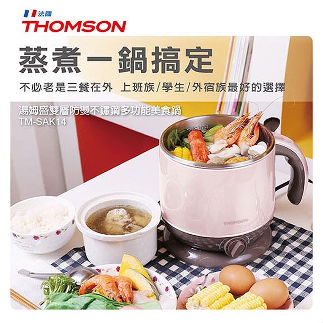 法國 THOMSON 雙層防燙不鏽鋼多功能美食鍋 TM-SAK14 免運