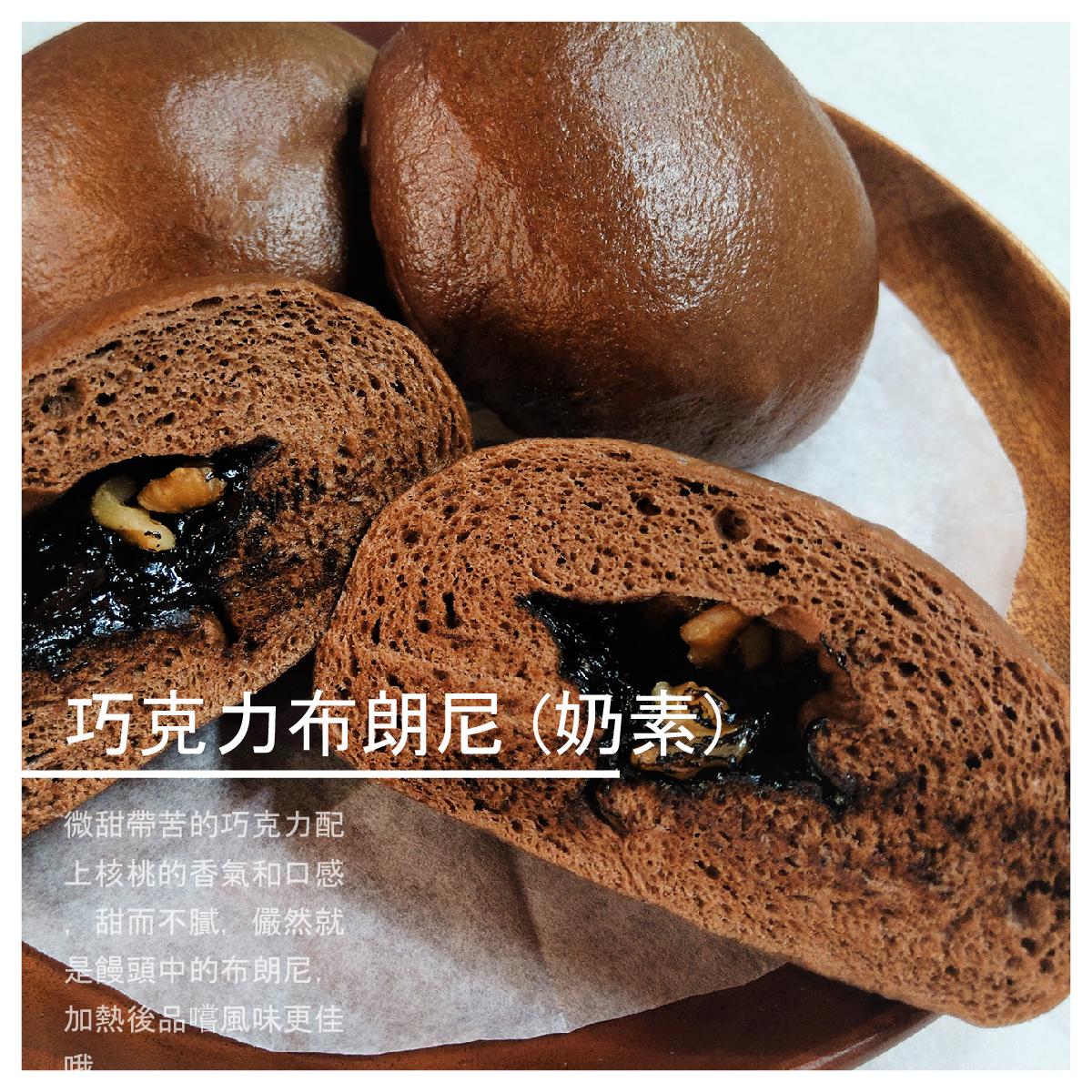 【青青手工饅頭】巧克力布朗尼 (奶素) 5入