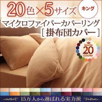 20色から選べるマイクロファイバーカバーリング 掛布団カバー キング [00]