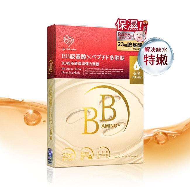我的心機 BB胺基酸保濕彈力面膜(5入)