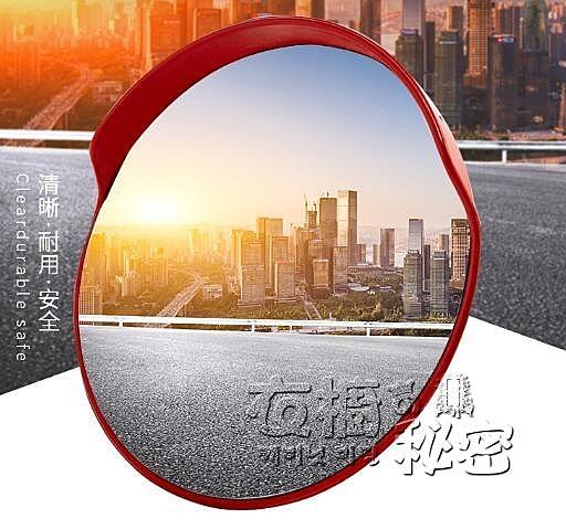 書翰60CM室內道路轉彎廣角鏡凸鏡交通反光鏡球面鏡超市防盜鏡 雙十二全館免運
