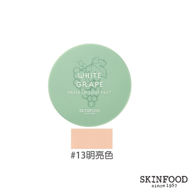 SKINFOOD白金葡萄輕祼粉餅#13 明亮色 12g