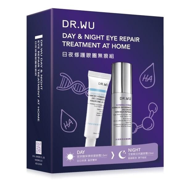 DR.WU日夜修護眼圈無痕組(玻尿酸眼霜15ml+超逆齡眼霜15ml)