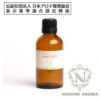 NAGOMI PURE ローズマリー ct シネオール 50ml