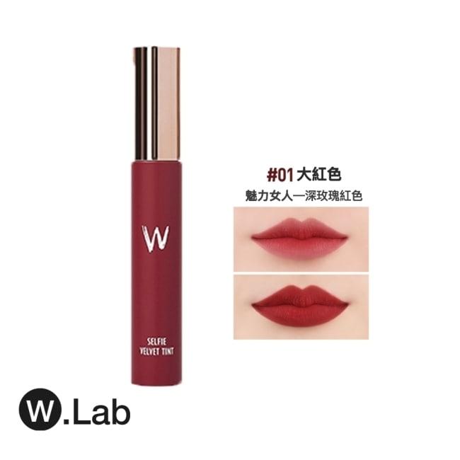 W.Lab 看我自拍霧面唇釉 01大紅色 原廠公司貨