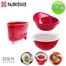 日本NAKAYA 日本製三角形瀝水/洗米/蔬果籃3件組-兩色