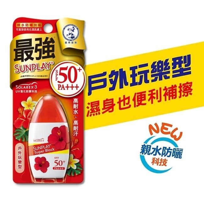 曼秀雷敦 SUNPLAY防曬乳液-戶外玩樂(35g)