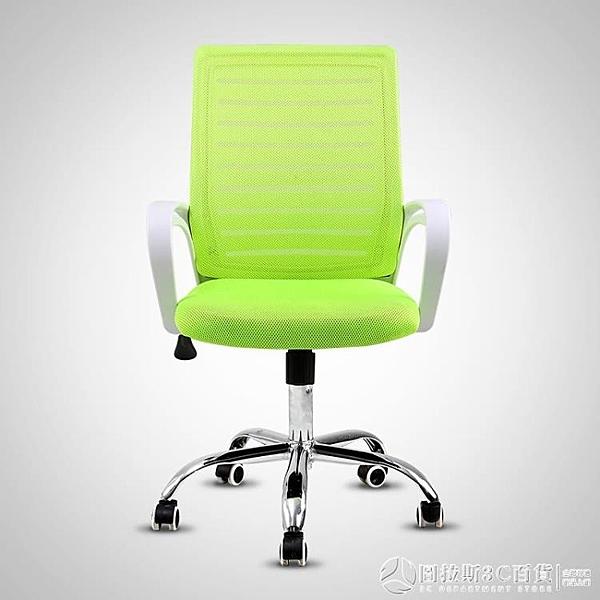 電腦椅家用辦公椅會議椅麻將椅升降轉椅職員座椅學生宿舍網布椅子QM 圖拉斯3C百貨