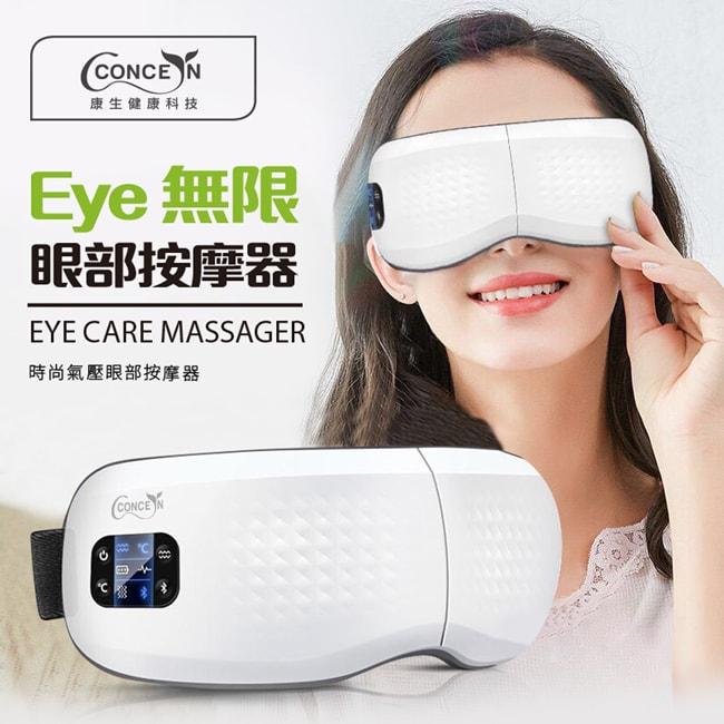 【Concern康生】Eye無限-眼部按摩器 CON-558/白