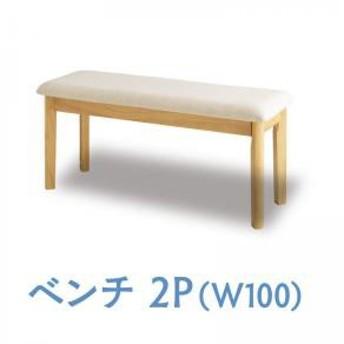 北欧デザイン 伸縮式テーブル 回転チェア ダイニング Sual スアル ベンチ 2P(単品)[00]
