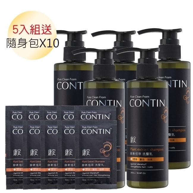 康定酵素植萃洗髮乳(洗髮乳5瓶+隨身包X10包)