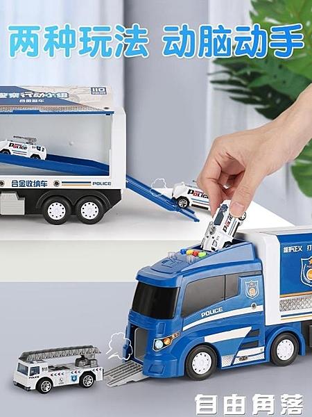 兒童玩具車模型汽車套裝組合大卡車消防車警車男孩寶寶慣性工程車 自由角落
