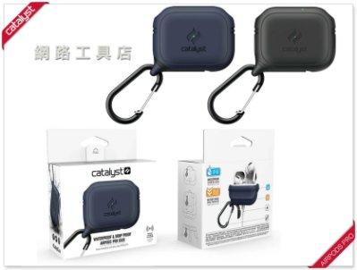 網路工具店『CATALYST AirPods PRO無線耳機充電殼 防潑水收納殼 三防保護殼』(黑/海軍) #1