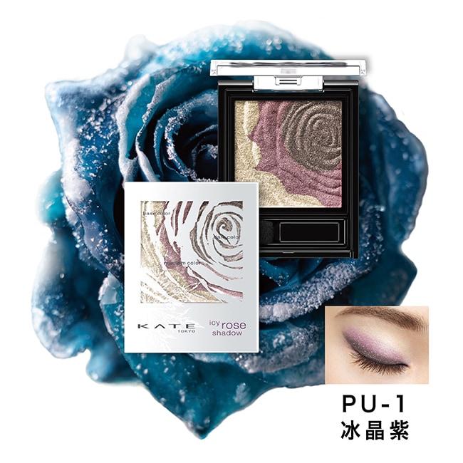 凱婷 冰玫絲絨眼影盒 PU-1 (2.3g)