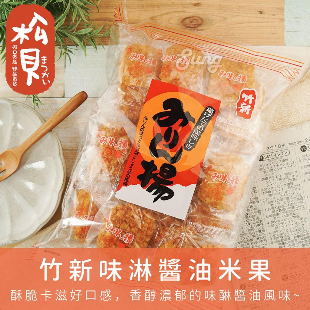 《松貝》竹新味淋醬油米果230g【4901961506036】aa90