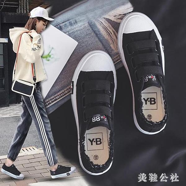 2020春季新款一腳蹬學生韓版百搭平底帆布女鞋休閒板鞋懶人布鞋潮 LF2900『美鞋公社』