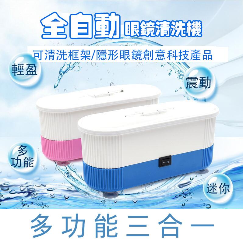 3c精品閣全自動3合1超聲波眼鏡清潔器 珠寶手表多功能超聲波清洗器