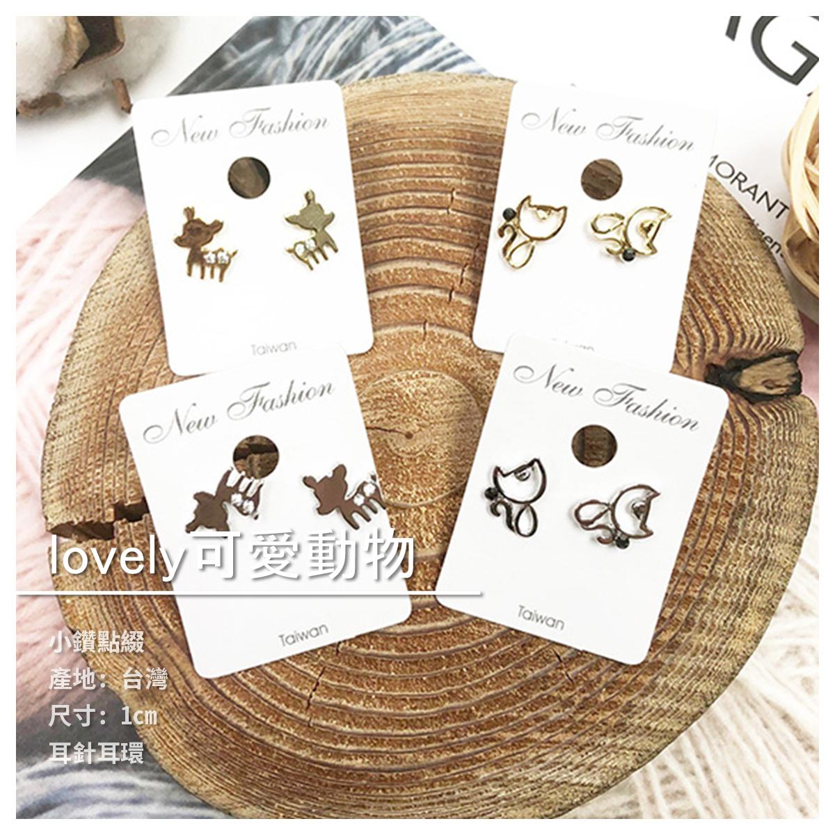 【JG飾品】lovely可愛動物 耳針耳環 4款