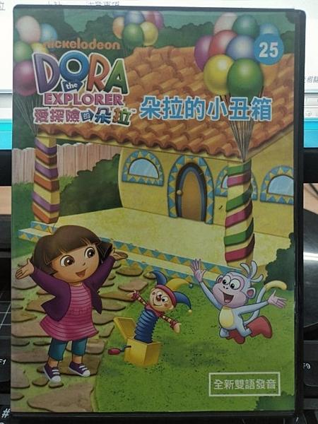 挖寶二手片-B33-正版DVD-動畫【DORA:愛探險的朵拉25/雙碟】-國語發音(直購價)光碟海報不漂亮廉