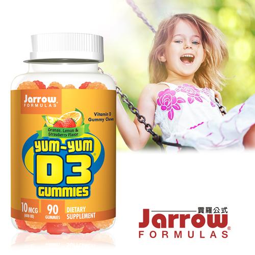 活力陽光D3軟糖(90粒/瓶)【美國Jarrow賈羅公式】商品有效期限至2022/7月底