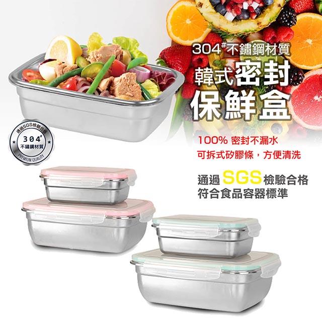 丹露 韓式304不鏽鋼密封保鮮盒2入組(600ml+1900ml) SSC-6090 免運