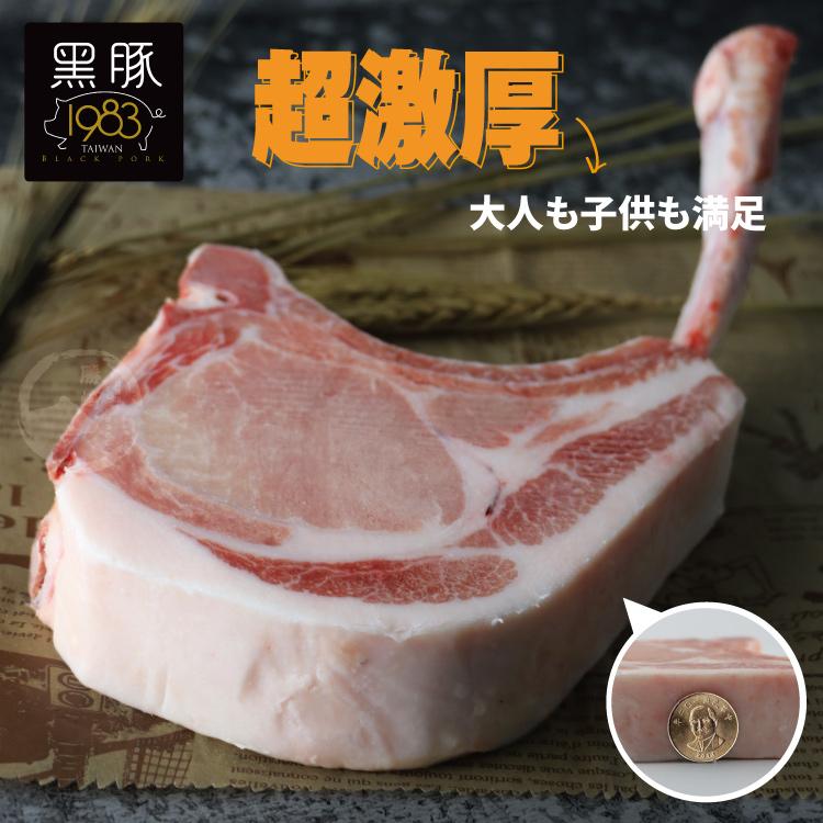 【勝崎-免運直送】台灣神農1983極品黑豚【19盎司】霸氣戰斧豬~大3片組(550公克/1片)