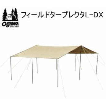 ogawa オガワ テント CAMPAL JAPAN フィールドタープレクタL-DX 3335 キャンパル 送料無料
