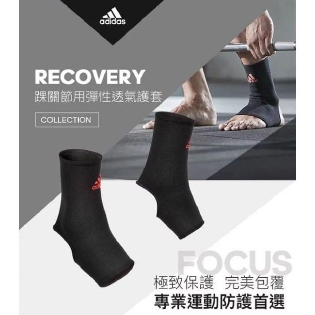Adidas Recovery - 踝關節用彈性透氣護套 (L)