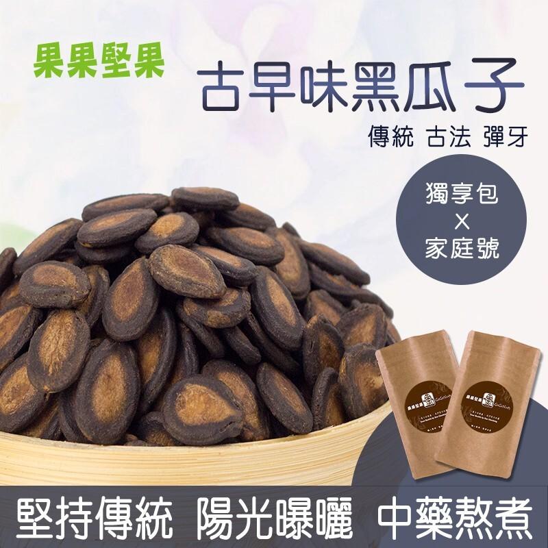 果果堅果五香 黑瓜子(300克) 鹹甜古早味