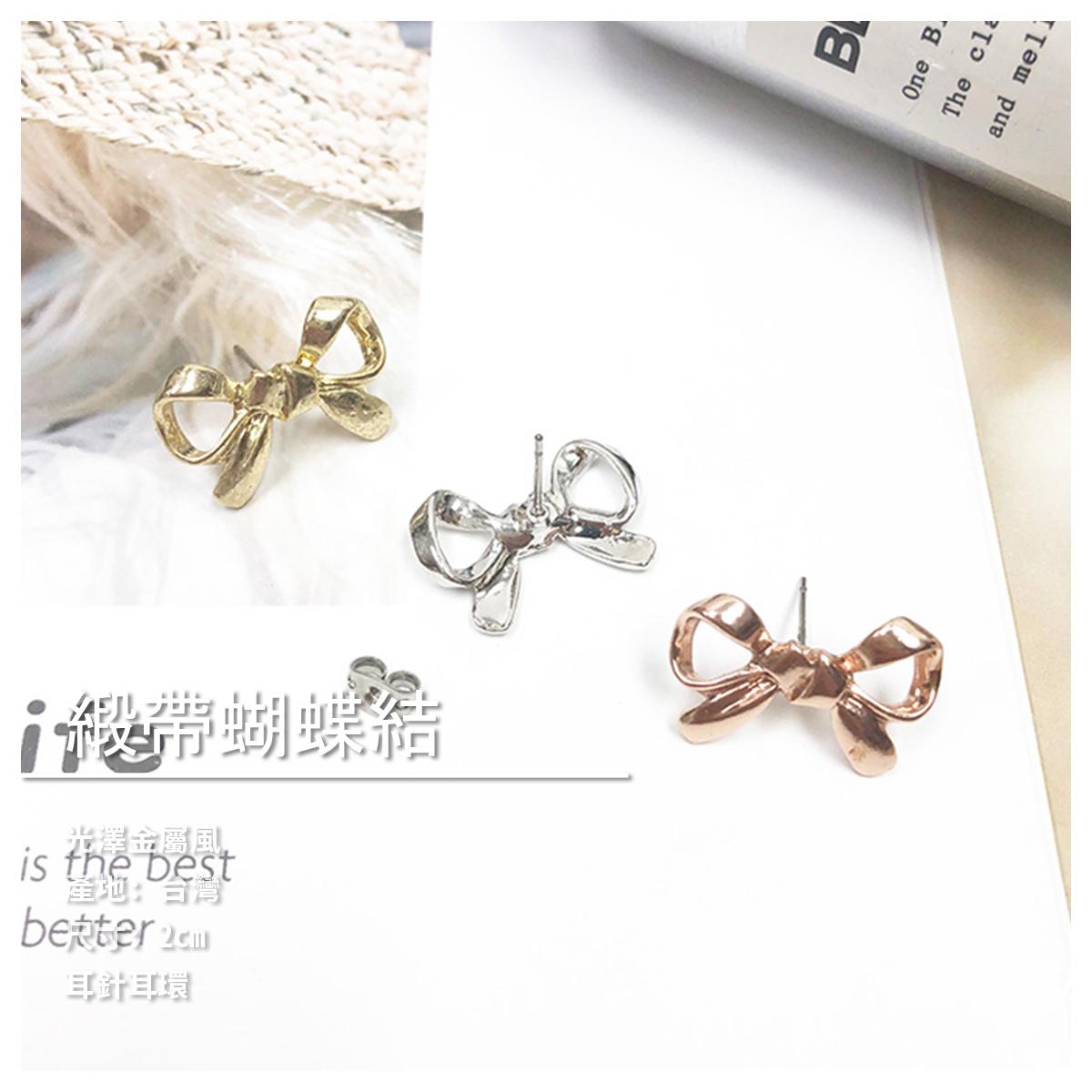 【JG飾品】光澤金屬風 緞帶蝴蝶結 耳針耳環 3款