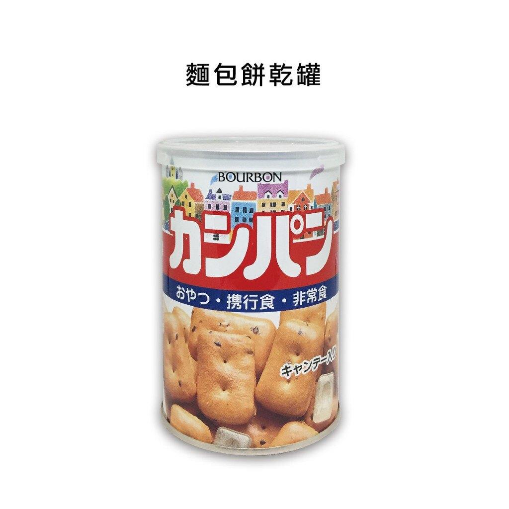 北日本BOURBON餅乾罐 - 麵包餅乾罐 100g / 小蘇打餅乾罐 75g / 牛奶餅乾罐 75g