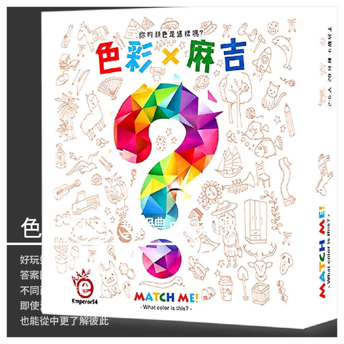 【桌遊愛樂事EmperorS4】色彩麻吉(繁體中文版)正版桌遊/盒
