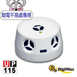 DigiMax★UP-115『五雷轟鼠』五喇叭電池式超音波驅鼠蟲器