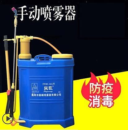 16L手動噴霧器農用手壓式打農藥機背負式電動防疫消毒機消毒噴壺 小明同學