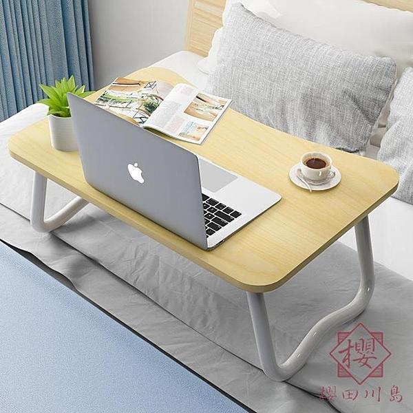 床上小桌子懶人桌寢室床上書桌可折疊簡易電腦桌【櫻田川島】