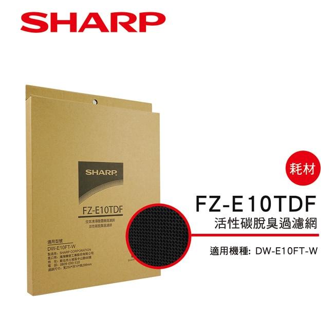 SHARP夏普DW-E10FT-W專用活性碳過濾網 FZ-E10TDF