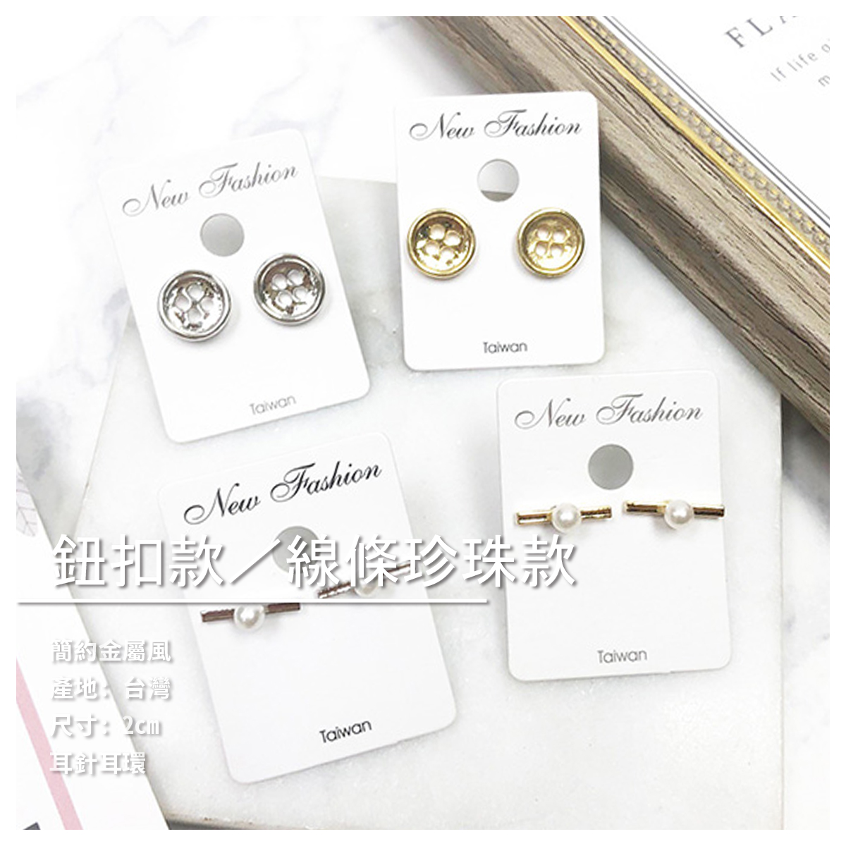 【JG飾品】鈕扣款/線條珍珠款 耳針耳環 2款