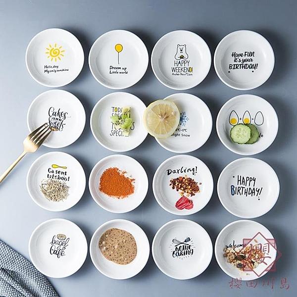 10個裝 調味碟點心小盤碟子吐骨碟醬油碟【櫻田川島】