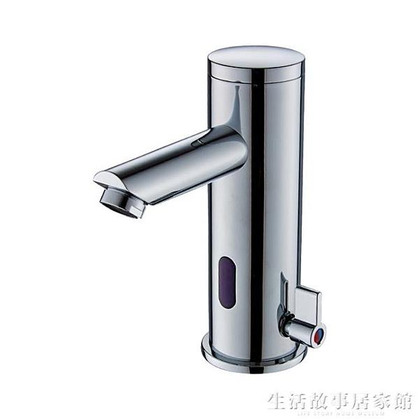 全自動感應水龍頭一體化智慧感應家用單冷 紅外線感應洗手器 冷熱