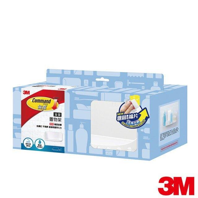 3M 無痕防水收納系列 置物架 浴廁收納